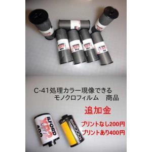 C-41カラー現像できるモノクロの追加金|flash99