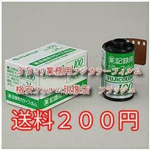 フジカラー 35mmカラーフィルム ISO100 24EX(枚撮)10本セット  送料は200円(全...