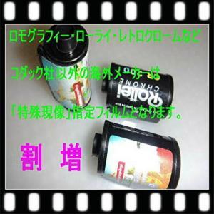 ロモグラフィーとローライのリバーサルフィルム限定の追加金商品|flash99