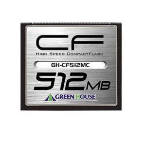512MB 低容量CFカード コンパクトフラッシュ グリーンハウス スタンダードタイプ UDMA 133倍速 R:20MB/s ハードケース付 GH-CF512MC ◆メ flashmemory