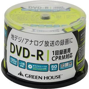 グリーンハウス DVD-R 録画用 CPRM対応 4.7GB 1-16倍速 50枚スピンドル インッ...