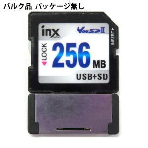 256MB ハイブリッドSDカード SD+USB INX JAPAN YouSDII USB2.0端子一体型 R:20MB/s 防水仕様 携帯用ハードケース付 バルク INX-USDII256AH ◆メ flashmemory