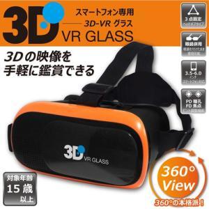 3D-VRグラス スマホで手軽にVRを体感 平野商会 眼鏡併用 PD・FDピント調整可 対応スマホ:6.0インチまで HRN-316 ◆宅|flashmemory