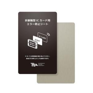 非接触型ICカード用エラー防止シート for スマートフォン PGA 駅の改札やコンビニで読み取りエラーによるイライラを解消! PG-ICEBS01 ◆メ|flashmemory