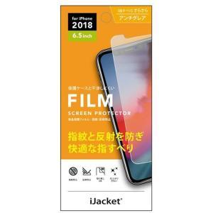 【iPhoneXS Max フィルム】 液晶保護フィルム 指紋・反射防止 PGA iJacket 指すべりがなめらかな防指紋タイプ アンチグレア加工 PG-18ZAG01 ◆メ|flashmemory