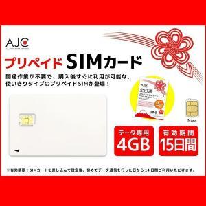 AJC 全日通 プリペイドSIMカード 3G/4G LTE データ専用4GB 15日間 NanoSI...