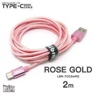 TYPE-Cケーブル 充電・データ転送用 頑丈なロープタイプ ロングタイプ 2m ローズゴールド Libra LBR-TCC2mRG ◆メ flashmemory