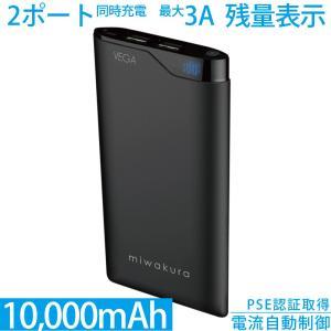miwakura 美和蔵 モバイルバッテリー VEGA ベガ 10000mAh 2ポート 最大3A 電流自動制御 残量表示 薄型 ラバーボディ ブラック MPB-10000VK ◆メ|flashmemory