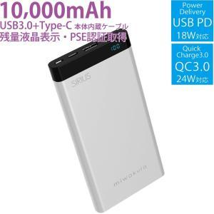 【Quick Charge 3.0 / 電流自動制御】 モバイルバッテリー SIRIUS シリウス 10000mAh 2ポート出力 Type-C/microUSBケーブル付 シルバー MPB-10000SS ◆宅|flashmemory