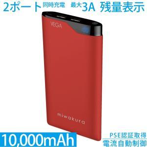 miwakura 美和蔵 モバイルバッテリー VEGA ベガ 10000mAh 2ポート出力 最大3A 電流自動制御  薄型 ラバーボディ レッド MPB-10000VR ◆メ|flashmemory