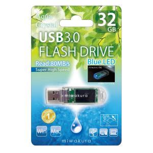 32GB USBメモリー USB3.0 BlueLED搭載 miwakura 美和蔵 Aqua Crystal 超高速転送 R:100MB/s キャップ式 透明 クリア MUF-AC32GU3 ◆メ|flashmemory