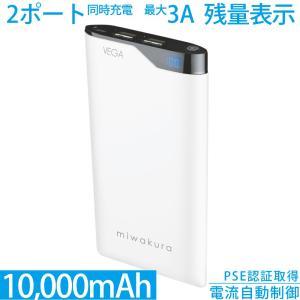 miwakura 美和蔵 モバイルバッテリー VEGA ベガ 大容量10000mAh 2ポート出力 最大3A 電流自動制御  薄型 ラバーボディ ホワイト MPB-10000VW ◆メ|flashmemory