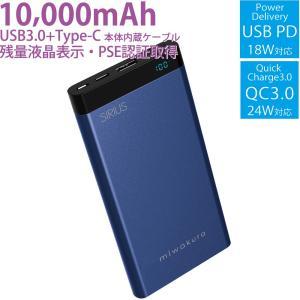 miwakura 美和蔵 モバイルバッテリー SIRIUS 10000mAh USB-A / Type-C 2ポート出力 Type-Cケーブル付 残量表示 アルミ筐体 ネイビー MPB-10000SN ◆宅|flashmemory