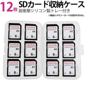 SDカードケース メモリーカード収納ケース miwakura 美和蔵 最大12枚(SD x12枚) ...