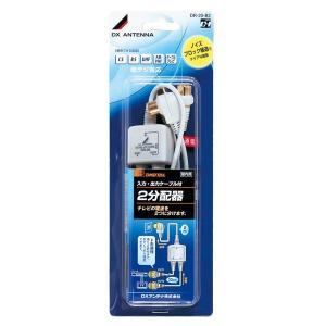 【テレビの電波を2つに分配】 DXアンテナ 2分配器アンテナケーブル ノイズブロック 入力側:2m 出力側:0.5m DR-20-B2 ◆宅|flashmemory