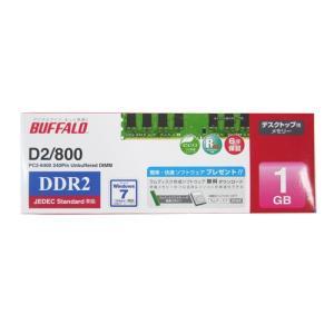 在庫限り! 決算処分特価1GB BUFFALO バッファロー デスクトップPC用メモリ DDR2-800 (PC2-6400) DIMM 240pin 6年保証 D2/800-1G ◆メ|flashmemory