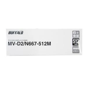 512MB BUFFALO バッファロー ノートPC用メモリ DDR2-667 (PC2-5300) SODIMM 法人向け(白箱)6年保証 MV-D2/N667-512M ◆メ|flashmemory
