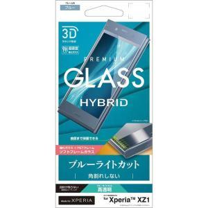 Xperia XZ1(SO-01K/SOV36/softbank)専用 3D Round HYBRID GLASS ソフトフレーム ブルーライトカット光沢 ブルー ◆メ|flashmemory