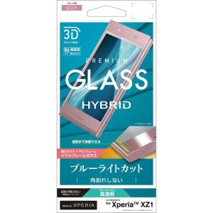Xperia XZ1(SO-01K/SOV36/softbank)専用 3D Round HYBRID GLASS ソフトフレーム ブルーライトカット光沢 ピンク ◆メ|flashmemory