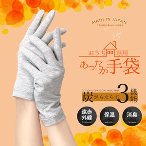 炭繊維使用 保湿手袋 UVカット 夏用 日本製 おやすみ 手袋 寝る用 乾燥 消臭 手荒れ ハンドケ...
