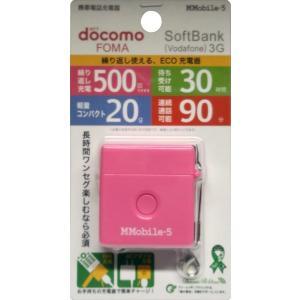 FOMA・SoftBank用 携帯電話用充電器 ピンク