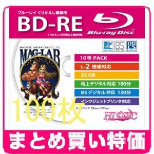 【100枚 まとめ買い・送料無料】HiDisc BD-RE 2倍速 映像用デジタル放送対応 インクジェットプリンタ対応10枚 Pケース入り HDBD-RE2X10S flashstore