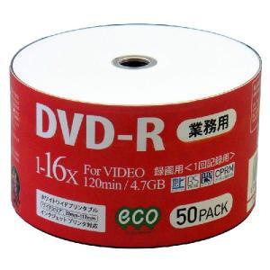 【業務用パック】DVD-R 4.7GB(120分) 1回記録 CPRM対応録画用 50枚シュリンクecoパック 1-16倍速対応 ホワイトワイドプリンタブル DR12JCP50_BULK