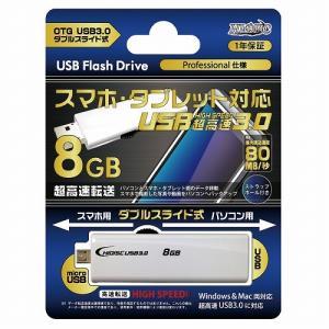 <スマホ対応USBメモリ> HIDISC OTGUSB 3.0 フラッシュドライブ 8GB 高速読込80MB/s ダブルスライド式 HDUF105OTG8G3WH 【メール便OK】|flashstore