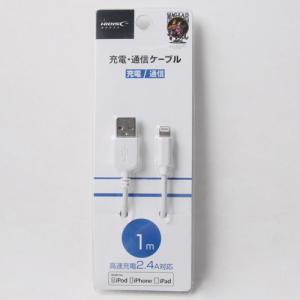 【Apple正規品】HIDISC Lightningケーブル 1m ホワイト 高速充電2.4A対応 断線しにくい HD?-LHC1WH 【メール便不可】|flashstore