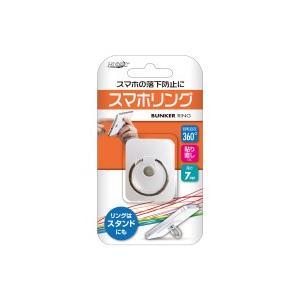 スマホリング プラスチック製 ホワイト スマホ・タブレット落下防止リングスタンド ML-BRSPWHJP 【メール便OK】|flashstore