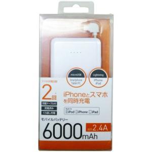 アップル認証済 Lightningケーブル内蔵モバイルバッテリー 6000mAh HDMB6000IAWH|flashstore