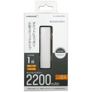 【新製品☆送料無料☆小型軽量モバイルバッテリー】 2200mAH 携帯に便利な小型スティックタイプ ML-HDMB2200IWH|flashstore