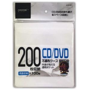 両面不織布100枚パック(白)200枚収納 CD、DVDケース