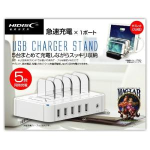 HIDISC USB充電スタンド 5台同時充電しながらスッキリ収納 急速充電×1ポート 5V2.4A×4ポート ホワイト ML-ACUS5P65W【メール便不可】|flashstore