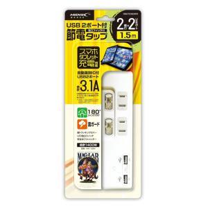 スマホタブレット充電対応 HIDISC USB2ポート付 節電タップ(独立スイッチ付) 2個口+2USBポート 1.5m HDUTC2U2WH|flashstore