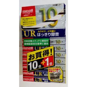 アウトレット品【カラオケやお稽古にはっきり録音】マクセル 音楽用 カセットテープ ノーマルポジション 10分 11本 UR-10L 10P+1|flashstore
