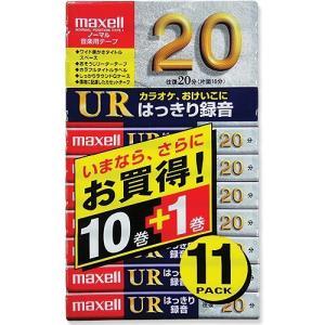 【カラオケやお稽古にはっきり録音】マクセル 音楽用 カセットテープ ノーマルポジション 20分 11本 UR-20L 10P+1|flashstore