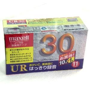 アウトレット品【カラオケやお稽古にはっきり録音】マクセル 音楽用 カセットテープ ノーマルポジション 30分 10P+1P(11本) UR-30L 10P+1|flashstore