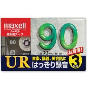 【アウトレット品】マクセル 音楽用 カセットテープ ノーマルポジション 90分 3本パック Maxell UR-90L 3P|flashstore
