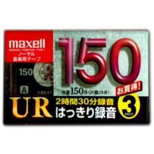 【アウトレット品】マクセル 音楽用 カセットテープ ノーマルポジション 150分 3本パック Maxell UR-150L.3P