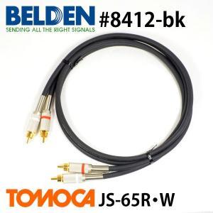 BELDEN ベルデン 8412 RCAピンケーブル JS-65 2本1セット (75cm)