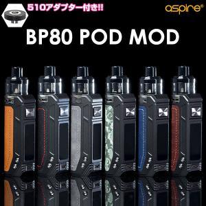 510アダプターセットAspire アスパイア BP80 POD MOD ビーピー80 ポッド モッド 電子タバコ vape pod型 ポッド RBA 510 テクニカル flavor-kitchen