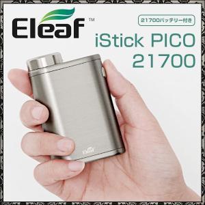 イーリーフ iStick最新型 Pico21700(ピコ) 温度管理機能 対応 電子タバコ VAPE...