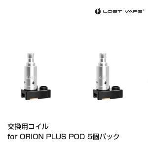 コイル for LOSTVAPE ORION PLUS POD KIT 5個パック ロストべイプ オリオン プラス 電子タバコ vape pod型 ポッド コイル|flavor-kitchen