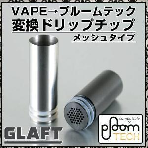 プルームテック 変換 ドリップチップ メール便無料 Glaft ploom tech 510 たばこカプセル ドリチ flavor-kitchen