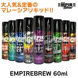 EMPIRE BREW エンパイア ブリュー 高コスパ 60ml vape リキッド  vapeリキッド ブースト付き フルーツ メンソール EMPIRE BREW エンパイア ブリュー flavor-kitchen