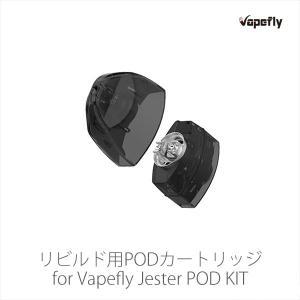 ビルド用カートリッジ for Vapefly Jester RBA べイプフライ ベープフライ ジェスター pod カートリッジ リビルド|flavor-kitchen