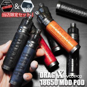 バッテリー フレキチポーチ セット VOOPOO DRAG X 18650 Mod Pod ブープー ドラッグ エックス vape pod型 ポッド ビルド リビルド RBA|flavor-kitchen