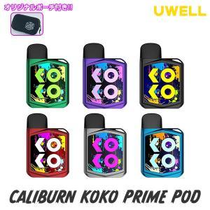 ポーチセット UWELl Caliburn KOKO PRIME POD ユーウェル カリバーン ココプライム ポッド vape pod型 ポッド型 ココ プライム メール便無料 電子タバコ|flavor-kitchen