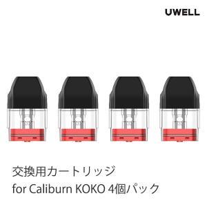 PODカートリッジ for UWELL Caliburn KOKO 4個パック ユーウェル カリバーン ココ ポッド キット 電子タバコ vape pod型|flavor-kitchen